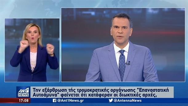 ANT1 NEWS 09-11-2019 ΣΤΗ ΝΟΗΜΑΤΙΚΗ