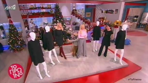 Tips για να φορέσετε σωστά το γιορτινό μικρό μαύρο φόρεμα!