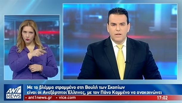 ANT1 NEWS 11-01-2019 ΣΤΗ ΝΟΗΜΑΤΙΚΗ