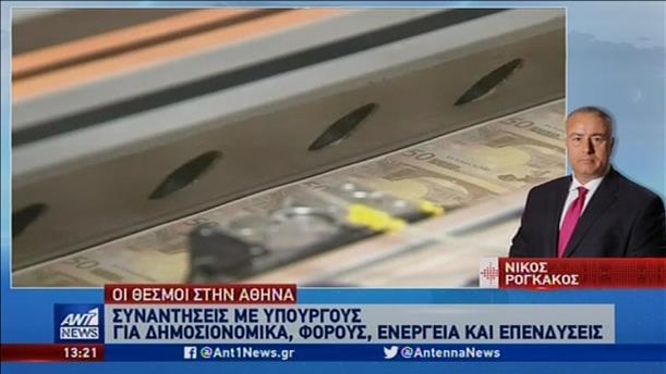 Στην Αθήνα οι Θεσμοί για την 4η μεταμνημονιακή αξιολόγηση