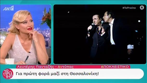 Αντύπας - Πανταζής για πρώτη φορά μαζί στη Θεσσαλονίκη