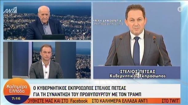 Ο Στέλιος Πέτσας στον ΑΝΤ1 για τη συνάντηση Μητσοτάκη - Τραμπ