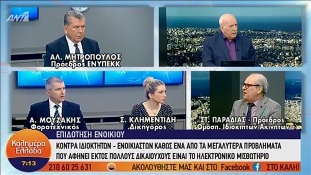 Επίδομα ενοικίου - ΚΑΛΗΜΕΡΑ ΕΛΛΑΔΑ - 19/03/2019