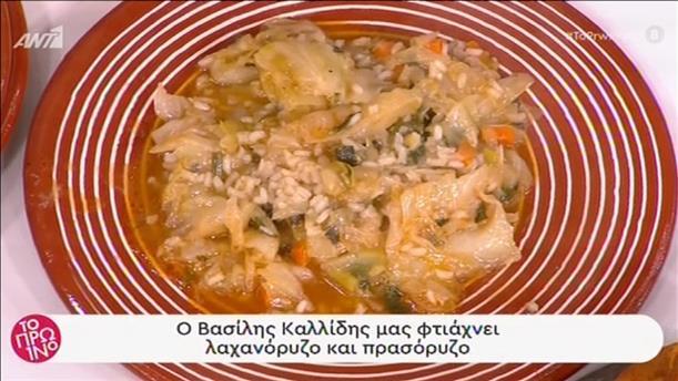 Λαχανόρυζο και πρασόρυζο από τον Βασίλη Καλλίδη