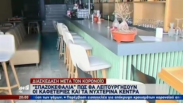 """Κορονοϊός: """"Γρίφος"""" η επόμενη μέρα στις καφετέριες και τα νυχτερινά κέντρα"""
