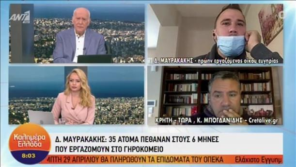 """Οίκος ευγηρίας - Χανιά: Πρώην εργαζόμενος  μιλά στο """"Καλημέρα Ελλάδα"""""""