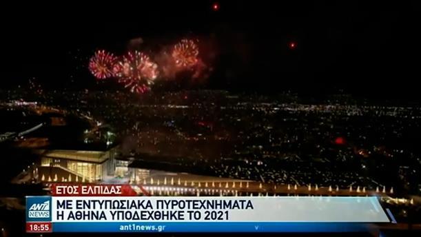 Μια διαφορετική Πρωτοχρονιά γιορτάσαμε στην Ελλάδα