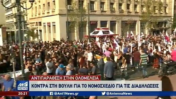 Κόντρα στη Βουλή για το νομοσχέδιο για τις διαδηλώσεις