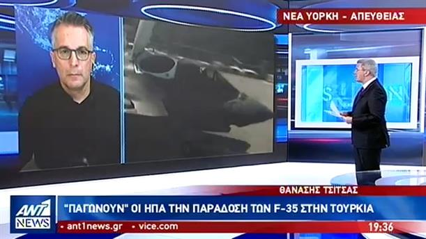 """Νέο ηχηρό """"ράπισμα"""" των Αμερικανών στον Ερντογάν"""