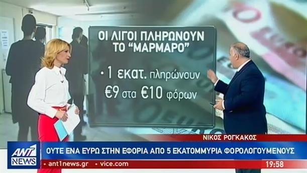 Οι μισοί Έλληνες δεν πλήρωσαν ούτε 1 ευρώ στην Εφορία το 2018!