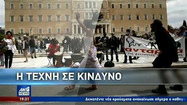 Διαμαρτυρίες από ανθρώπους του Πολιτισμού σε όλη την Ελλάδα