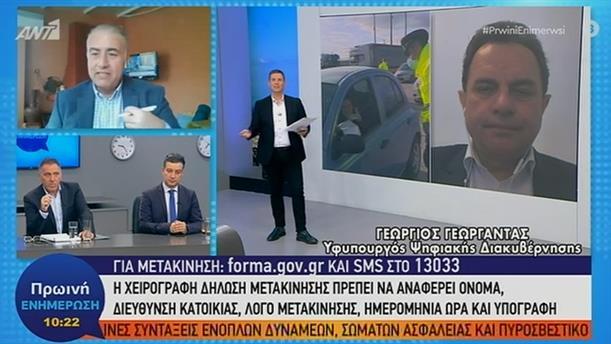 Γεώργιος Γεωργαντάς - ΠΡΩΙΝΗ ΕΝΗΜΕΡΩΣΗ – 24/03/2020