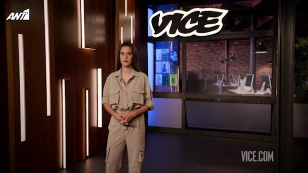 VICE – Επεισόδιο 11 – 8ος κύκλος