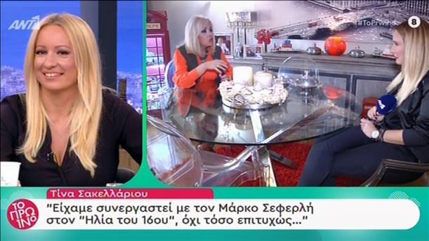 Τίνα Σακελλάριου: Η ζωή με τον Αλέκο Σακελλάριο και η Αλίκη Βουγιουκλάκη
