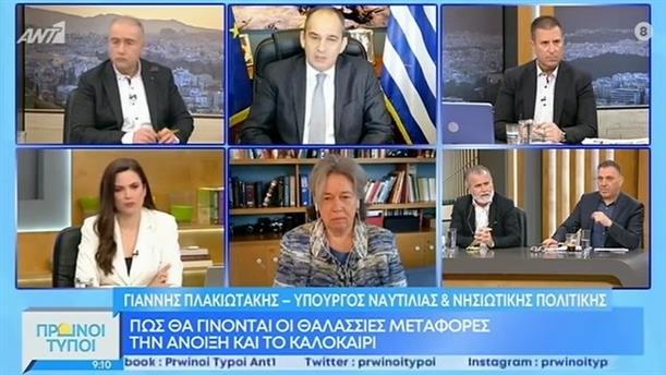 Γιάννης Πλακιωτάκης – ΠΡΩΙΝΟΙ ΤΥΠΟΙ – 06/03/2021