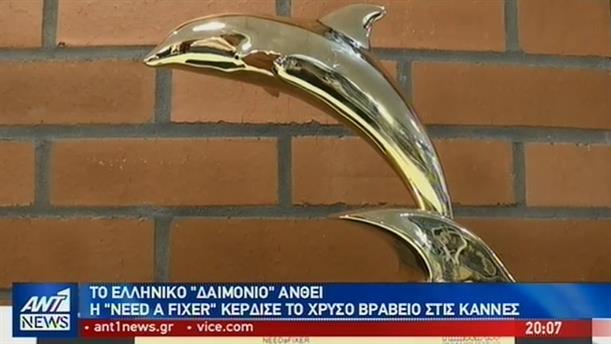 Χρυσό βραβείο στις Κάννες για εταιρεία ελληνικών συμφερόντων στο Λονδίνο