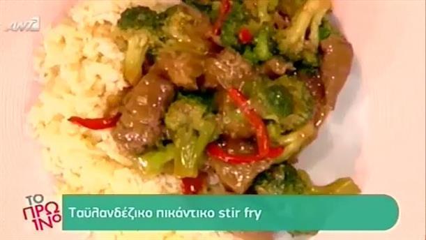 Ταϋλανδέζικο πικάντικο stir fry