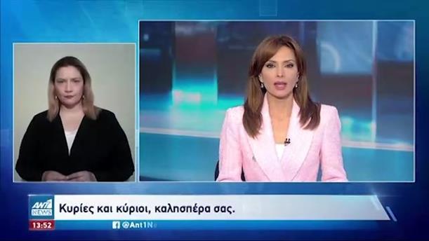 ANT1 NEWS 07-05-2021 ΣΤΗ ΝΟΗΜΑΤΙΚΗ
