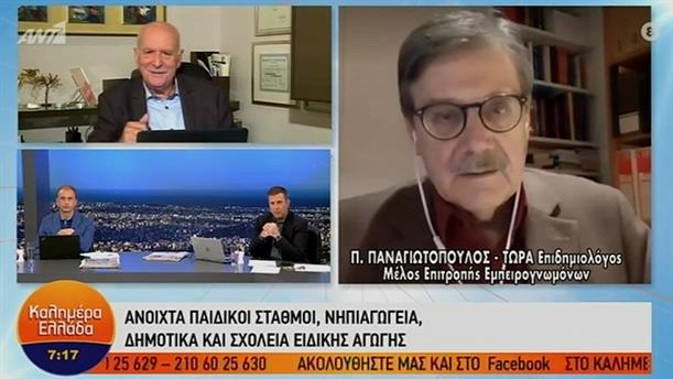Παναγιώτης Παναγιωτόπουλος – ΚΑΛΗΜΕΡΑ ΕΛΛΑΔΑ – 06/11/2020