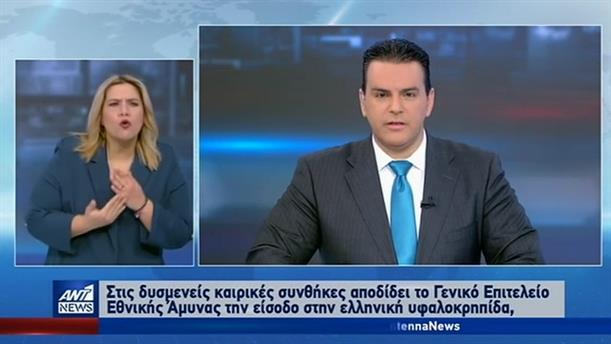 ANT1 NEWS 31-01-2020 ΣΤΗ ΝΟΗΜΑΤΙΚΗ