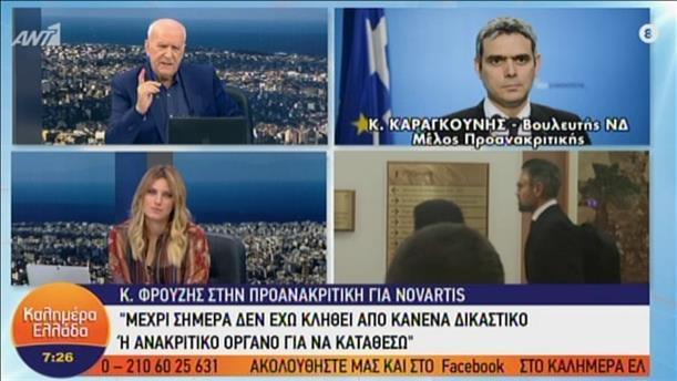 """""""Καλημέρα Ελλάδα"""": Καραγκούνης και Γκιόλας για την Προανακριτική Επιτροή"""