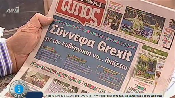 Εφημερίδες (16/04/2015)