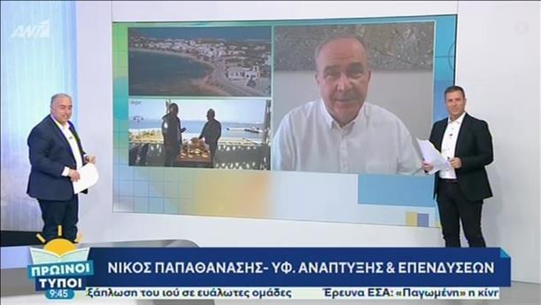 Νίκος Παπαθανάσης – ΠΡΩΙΝΟΙ ΤΥΠΟΙ - 16/05/2020