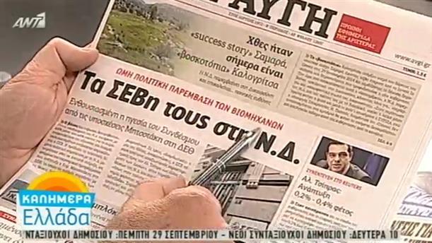 Εφημερίδες (23/09/2016)