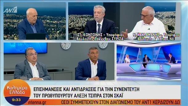 """Κοντονής - Κακλαμάνης στην εκπομπή """"Καλημέρα Ελλάδα"""""""