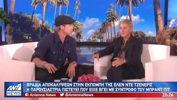 Ειδήσεις από τον κόσμο της Show-biz