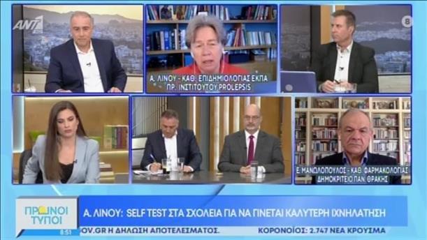 Α.ΛΙΝΟΥ - ΠΡΩΙΝΟΙ ΤΥΠΟΙ - 10/04/2021