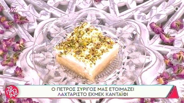 Εκμέκ κανταΐφι - Το Πρωινό - 12/11/2020