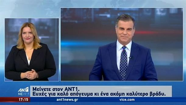 ANT1 NEWS 22-09-2019 ΣΤΗ ΝΟΗΜΑΤΙΚΗ