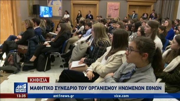 Μαθητικό συνέδριο του ΟΗΕ διοργάνωσε ο δήμος Κηφισιάς