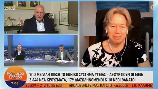 Αθηνά Λινού – ΚΑΛΗΜΕΡΑ ΕΛΛΑΔΑ – 05/11/2020