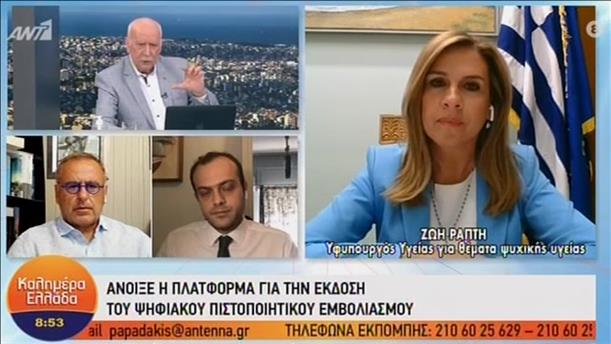 """Η Ζωή Ράπτη στο """"Καλημέρα Ελλάδα"""""""