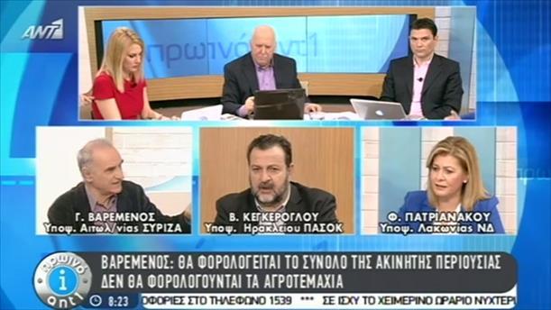 Πρωινό ΑΝΤ1 – Εκπομπή - 19/01/2015