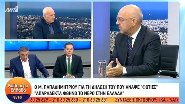Μ. Παπαδημητρίου – ΚΑΛΗΜΕΡΑ ΕΛΛΑΔΑ – 20/09/2019