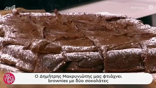 Brownies με δύο σοκολάτες – Το Πρωινό – 08/11/2019