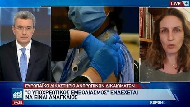 Απόφαση του ΕΔΑΔ για «υποχρεωτικό εμβολιασμό»