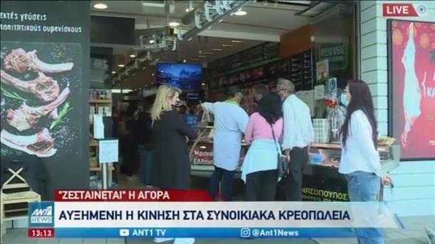 Πάσχα: Αυξημένη κίνηση στα συνοικιακά κρεοπωλεία