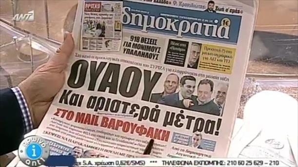 Εφημερίδες (25/02/2015)