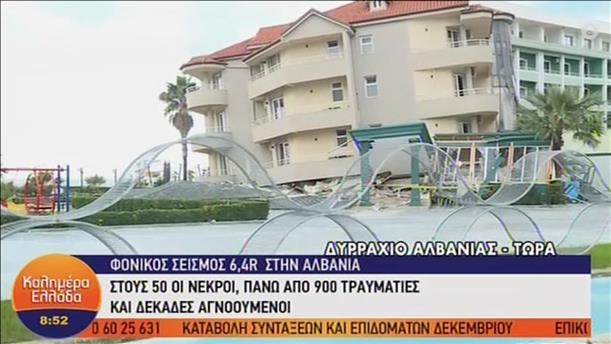 Μάχη με το χρόνο για τον εντοπισμό επιζώντων στην Αλβανία
