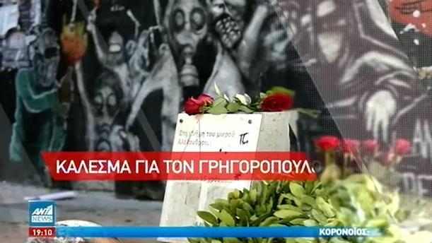 Κάλεσμα για εκδηλώσεις μνήμης για τον Αλέξανδρο Γρηγορόπουλο