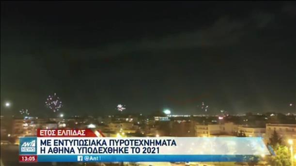 Διαφορετική η φετινή Πρωτοχρονιά στην Ελλάδα