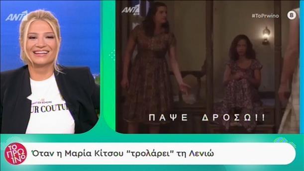 Το Πρωινό: Όταν η Μαρία Κίτσου «τρολάρει» τη Λενιώ