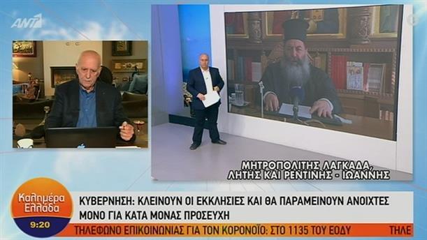 Μητροπολίτης Λαγκαδά Ιωάννης – ΚΑΛΗΜΕΡΑ ΕΛΛΑΔΑ – 17/03/2020