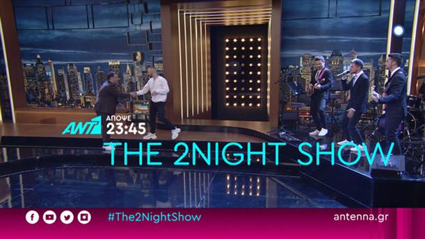 The 2night Show - Πέμπτη 6/6
