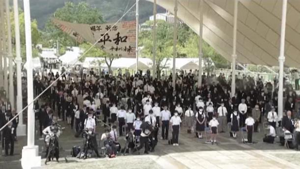75 χρόνια από τη ρίψη της ατομικής βόμβας στο Ναγκασάκι