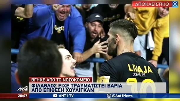 Εξιτήριο πήρε ο οπαδός της ΑΕΚ που τραυματίστηκε κατά την επίθεση χούλιγκανς
